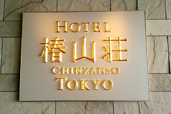 A Wonderful Welcome to Tokyo at Hotel Chinzanso - Sign